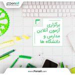 ساخت آزمون آنلاین رایگان برای مدارس و دانشگاه