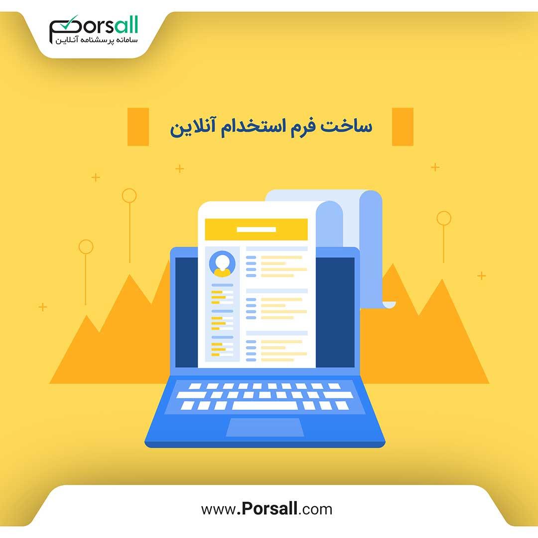 ساخت فرم استخدام آنلاین