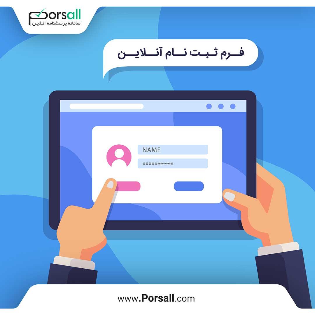 فرم ثبت نام آنلاین