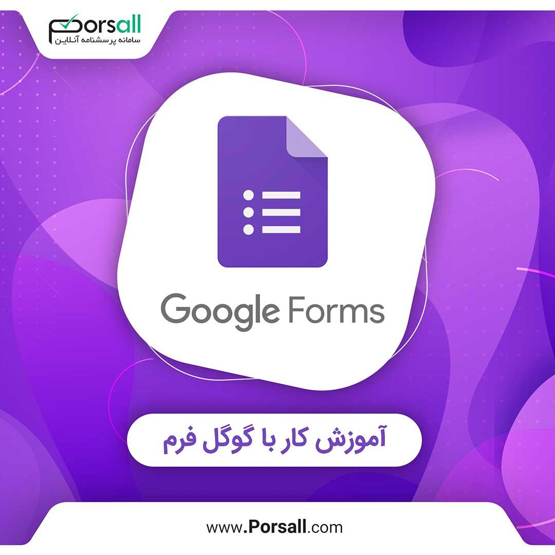 آموزش کار با گوگل فرم