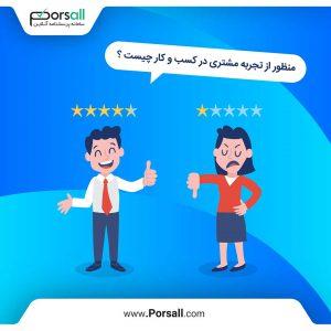 تجربه مشتری چیست؟
