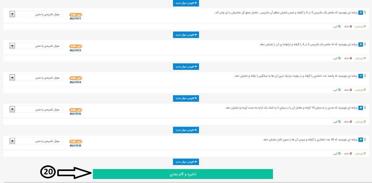 صفحه سوالات آزمون