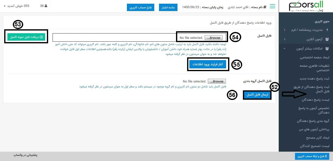 ثبت پاسخ دهنده از طریق فایل اکسل
