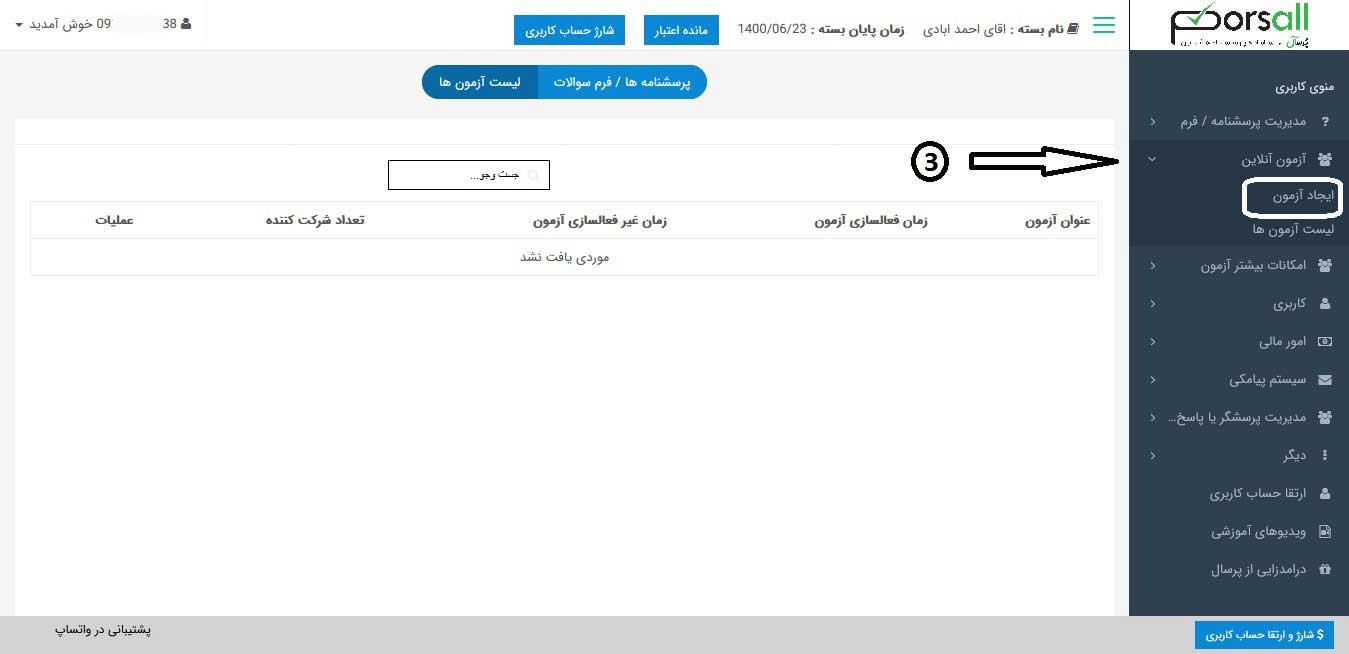 صفحه ایجاد آزمون آنلاین