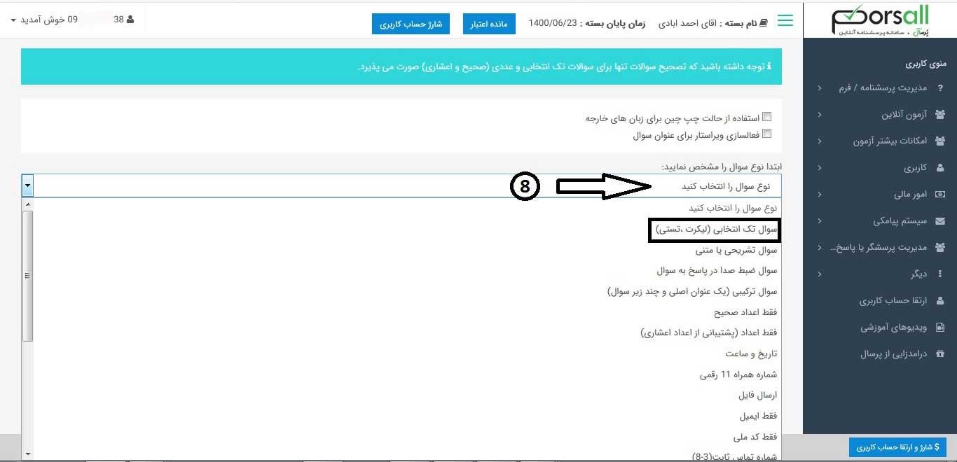 راهنمای استفاده از سامانه آزمون آنلاین پرسال قسمت انتخاب نوع سوال