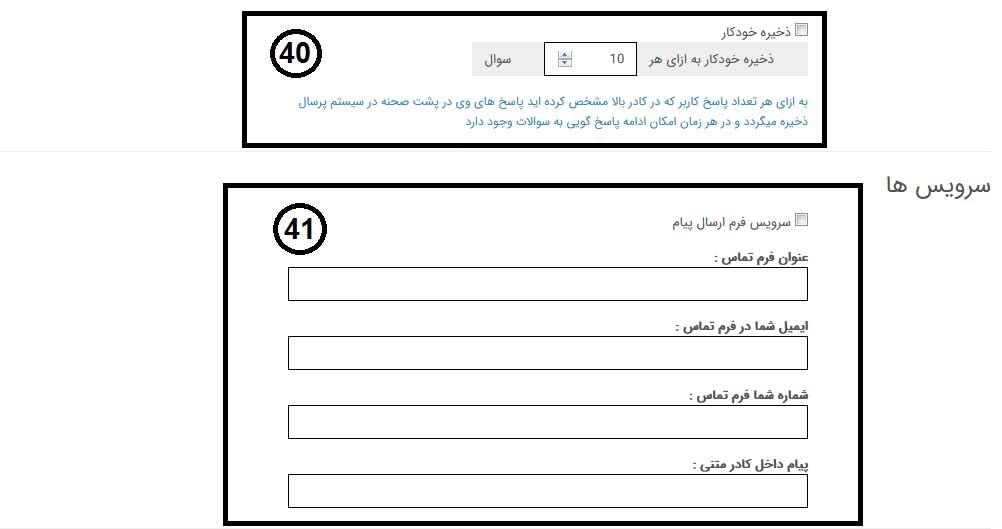 راهنمای استفاده از پرسشنامه آنلاین پرسال - بارگزاری سوالات- قسمت دوم تنظیمات پرسشنامه آنلاین