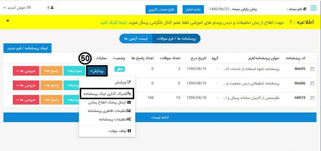 راهنمای استفاده از پرسشنامه آنلاین پرسال - بارگزاری سوالات - ریز دکمه پردازش