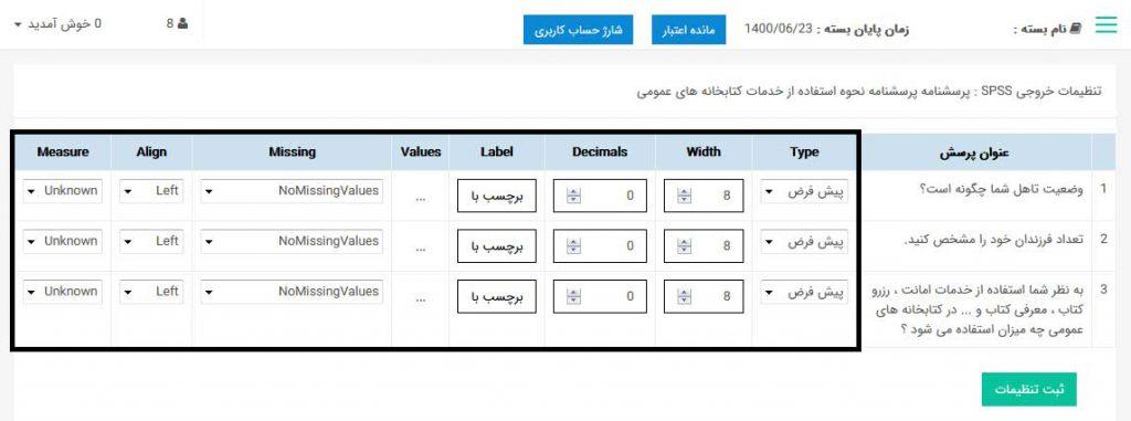 راهنمای استفاده از پرسشنامه آنلاین پرسال - بارگزاری سوالات - تنظیمات خروجی spss