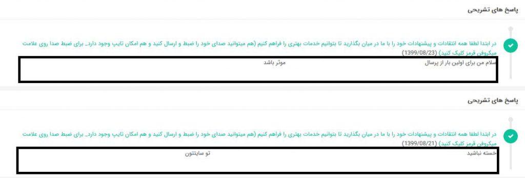 راهنمای استفاده از پرسشنامه آنلاین پرسال - بارگزاری سوالات - نمونه پاسخ های تشریحی