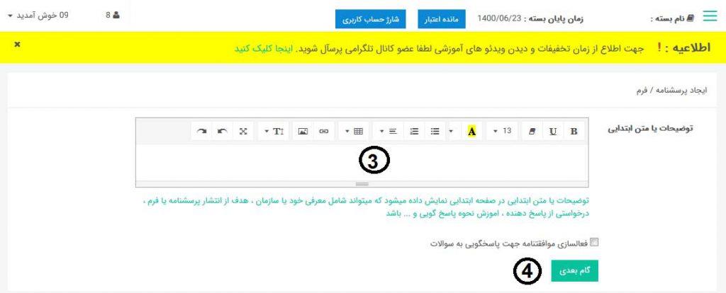 راهنمای استفاده از پرسشنامه آنلاین پرسال توضیحات ابتدایی پرسشنامه
