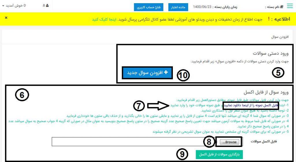 راهنمای استفاده از پرسشنامه آنلاین پرسال - بارگزاری سوالات