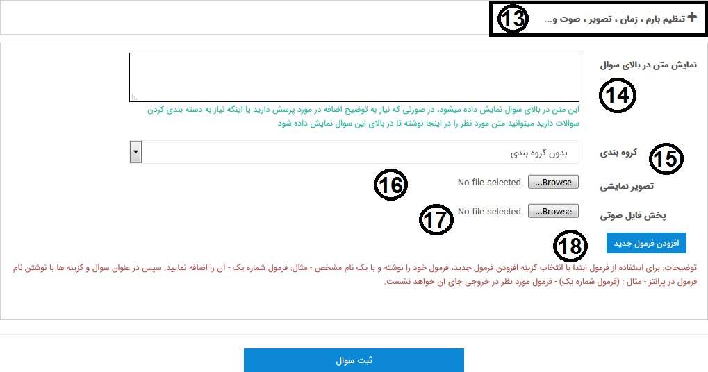راهنمای استفاده از پرسشنامه آنلاین پرسال - بارگزاری سوالات-تنظیمات بیشتر سوال