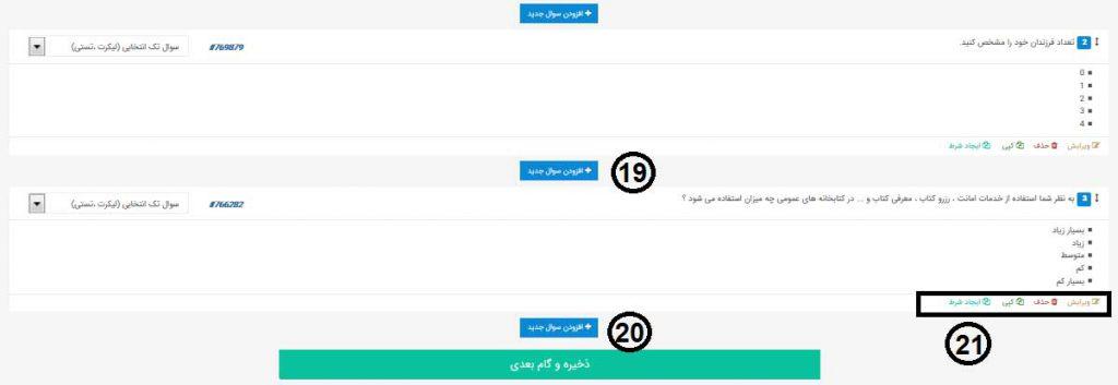 راهنمای استفاده از پرسشنامه آنلاین پرسال - بارگزاری سوالات - لیست سوالات پرسشنامه