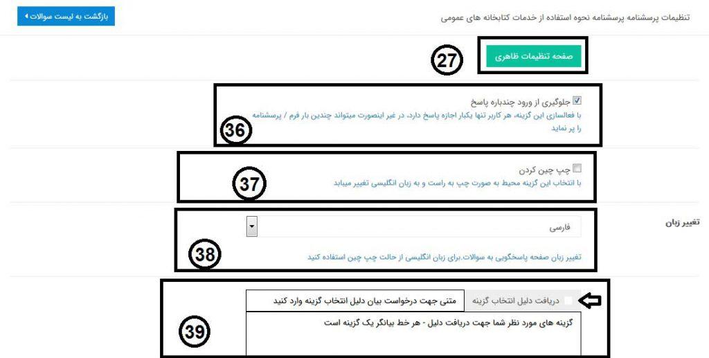 راهنمای استفاده از پرسشنامه آنلاین پرسال - بارگزاری سوالات - قسمت اول تنظیمات پرسشنامه
