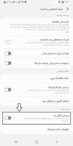 فعالسازی کوکی در مرورگر سامسونگ نسخه موبایل