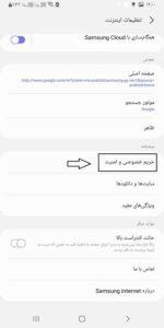 حریم خصوصی مرورگر سامسونگ نسخه موبایل