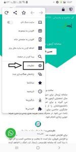 تنظیمات مرورگر موزیلا نسخه موبایل