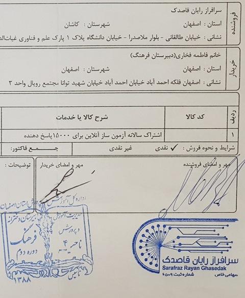 فاکتور خرید خانم فاطمه فخاری (دبیرستان فرهنگ)