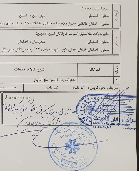 فاکتور خرید خانم شوکت غلامعلیان (دبیرستان فرزانگان امین اصفهان)