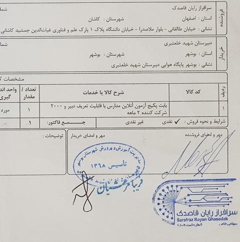 فاکتور خرید دبیرستان شهید خلعتبری