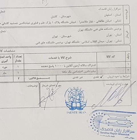 فاکتور خرید پردیس دانشکده های فنی دانشگاه تهران