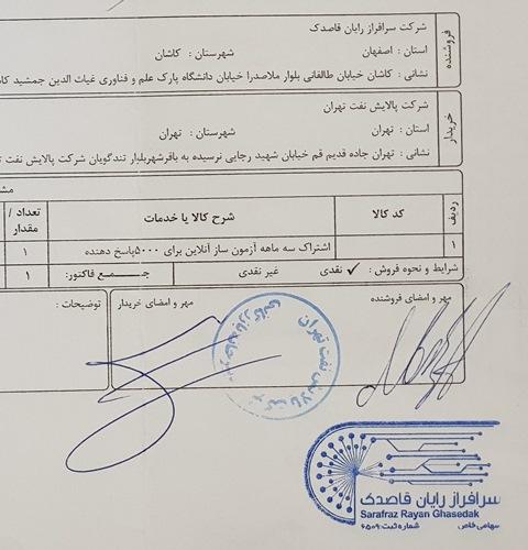 فاکتور خرید شرکت پالایش نفت تهران