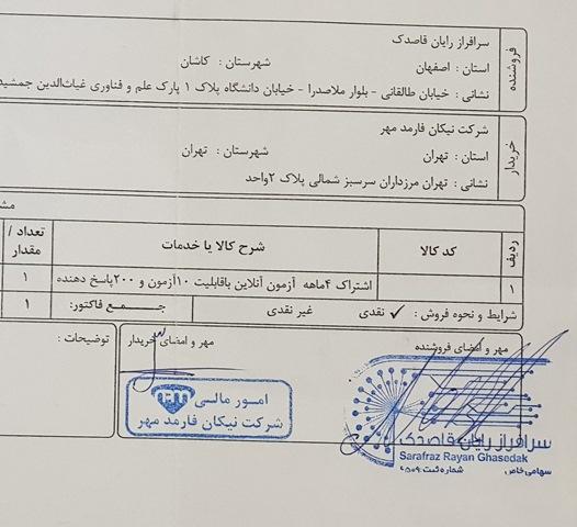فاکتور خرید شرکت نیکان فارمد مهر