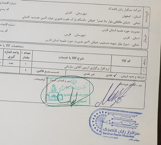 فاکتور خرید مدیریت حوزه علمیه استان فارس