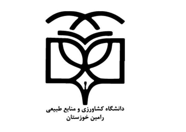 دانشگاه کشاورزی و منابع طبیعی رامین خوزستان