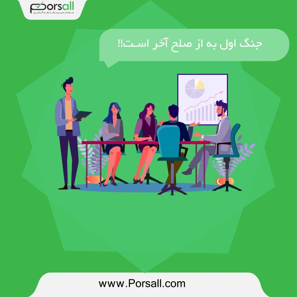 شیوه انتخاب پنل آزمون آنلاین